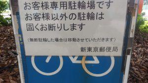 天城流講習会場近くの郵便局。新東京郵便局でした。通販の荷物が新東京郵便局を経由して送られてきたりするので、どこにあるのか、ずっと気になっていたんですが、ここにあるとは。夢の島の近くでした(つまり新木場の近く)